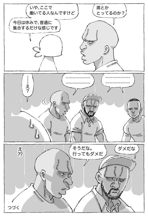 【ムハンマド道中】28