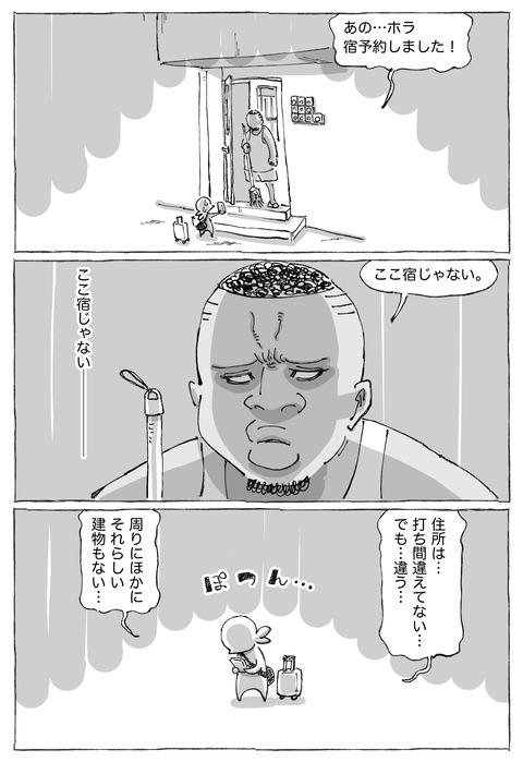 【アフリカ宿迷走】3