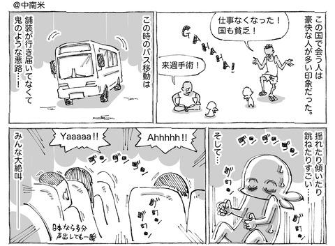 海外旅日記【158】①