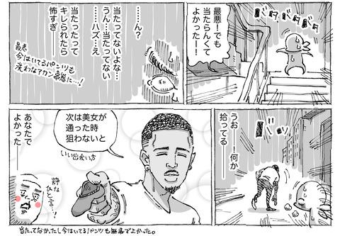 SNS漫画【93】②