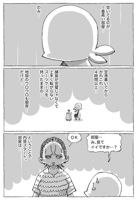 【アフリカ宿迷走】17