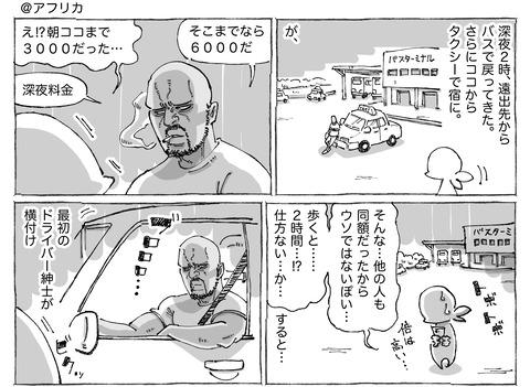 海外旅日記【188】①