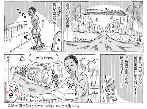 SNS漫画【80】②