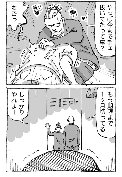 【青年と日本女子】1212