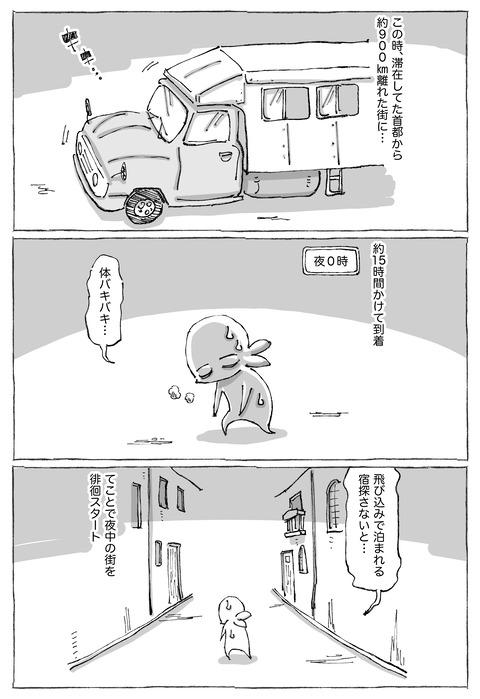 【サンティアゴ宿探し】1