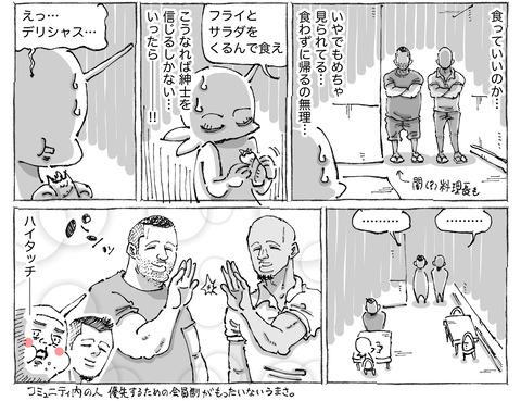 シビれめし【21】②2