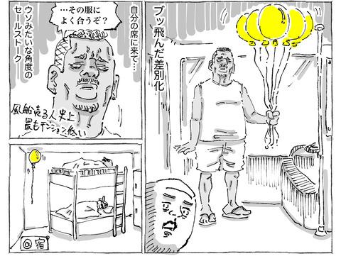 SNS漫画【24】:2②