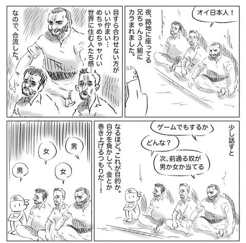 SNS漫画【15】1