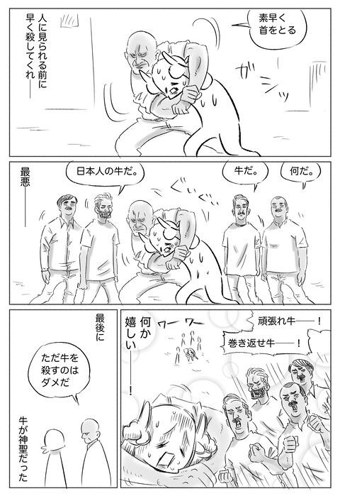 SNS漫画【22】3: