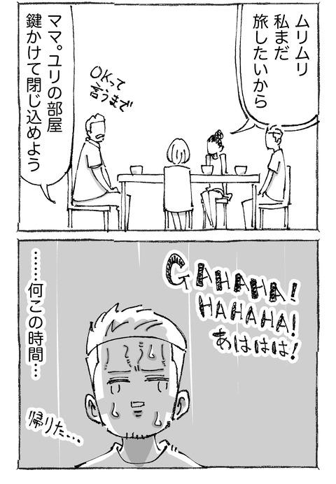 【青年と日本女子】1522