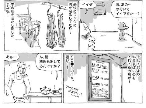 シビれめし【73】①2