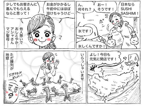 SNS漫画【37】②
