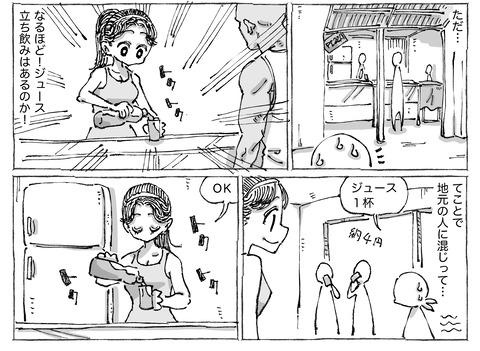 シビれめし【27】①2