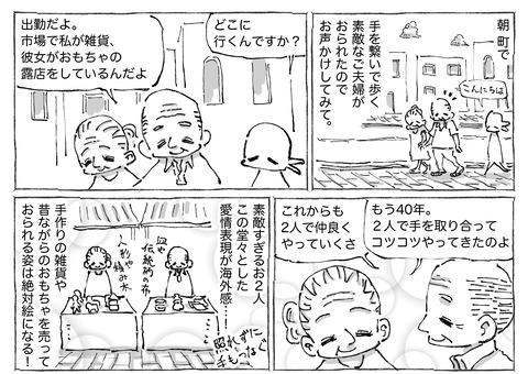 SNS漫画【38】1①