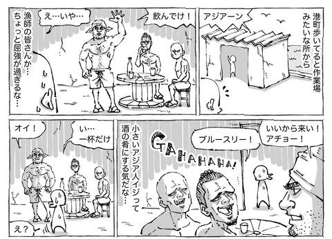 SNS漫画【57】11