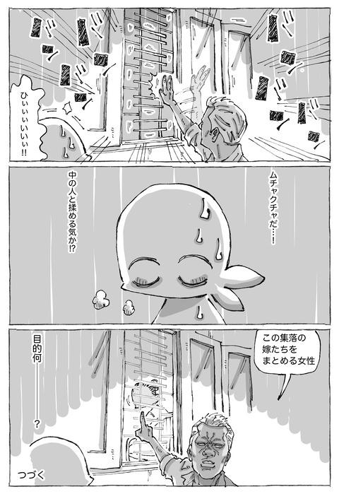 【魚屋集落】10