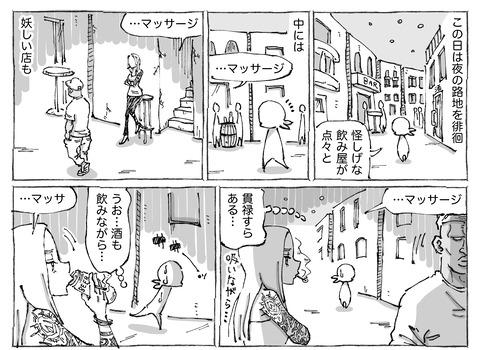 SNS漫画【77】①