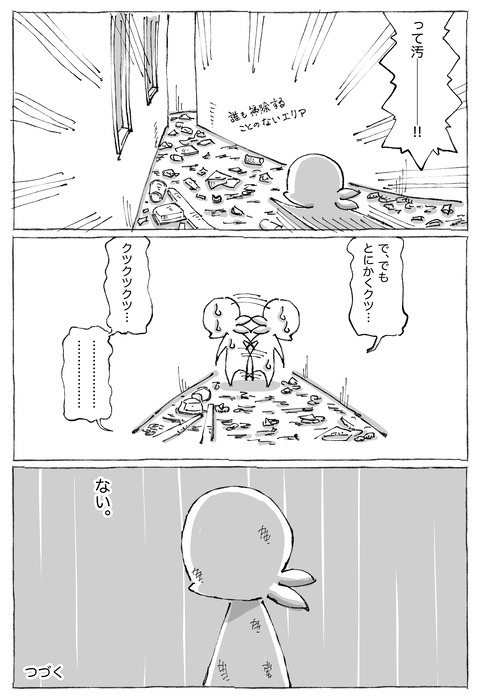 【靴とり】16