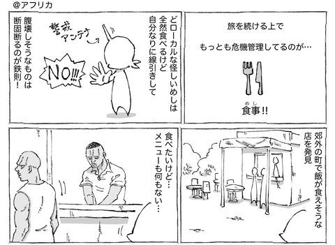 シビれめし【50】①1