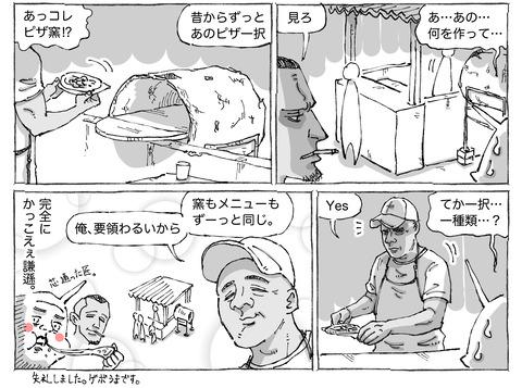 シビれめし【51】②2