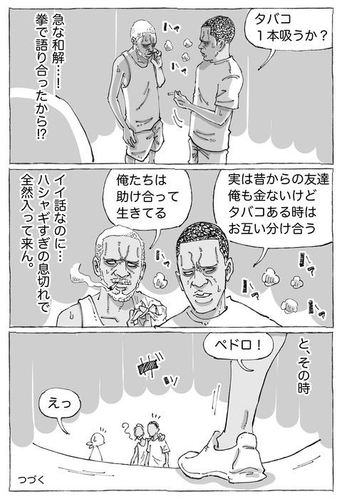【cuba行脚】8