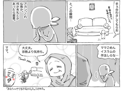 海外旅日記【162】②