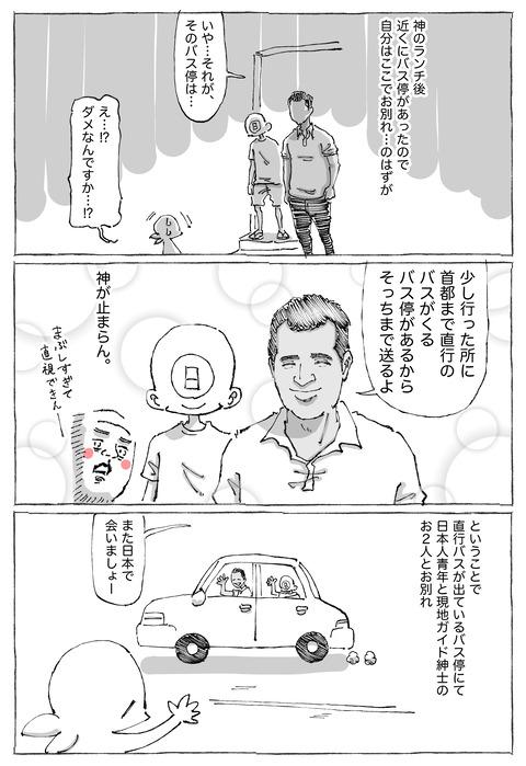 【シーギリヤロック】57