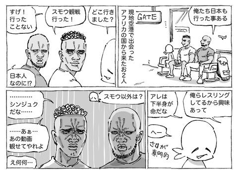 SNS漫画【54】①