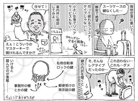 SNS漫画【60】:①
