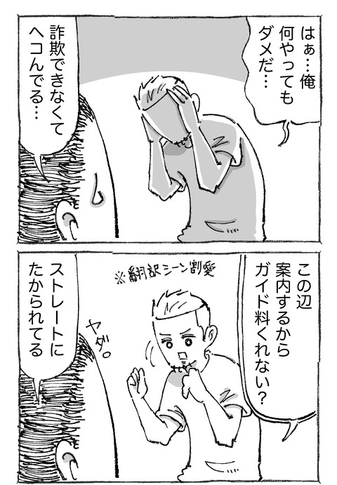 【青年と日本女子】821
