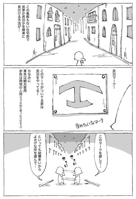 【サンティアゴ宿探し】13