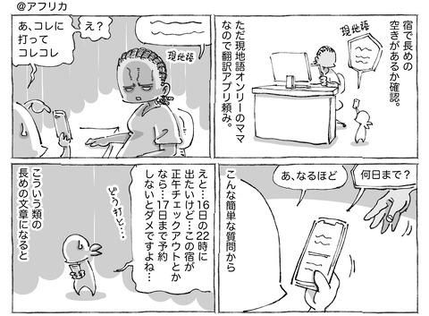 海外旅日記【166】①