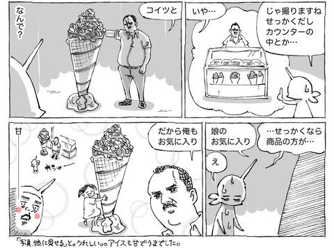 シビれめし【68】②2