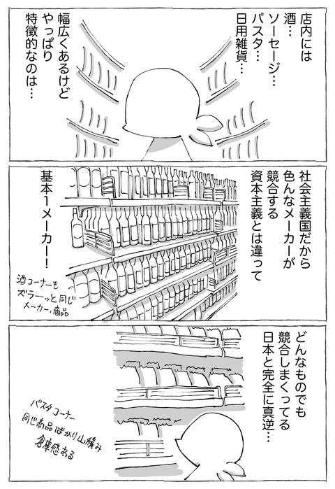 【cuba行脚】23