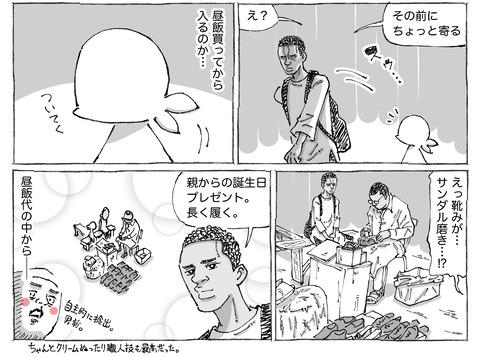 海外旅日記【152】②