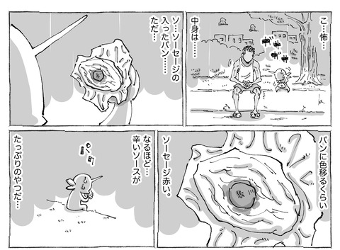 シビれめし【52】②1