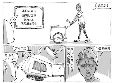 シビれめし【23】②1