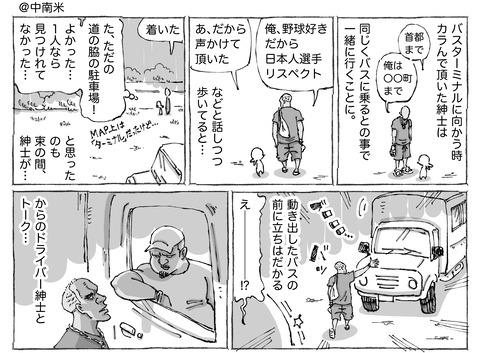 海外旅日記【145】①