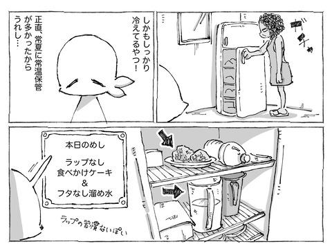 シビれめし【33】②1