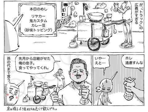 シビれめし【7】②2