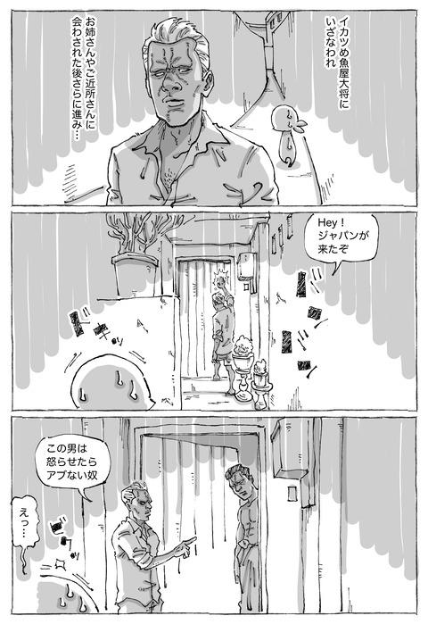 【魚屋集落】11