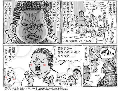 SNS漫画【69】:②
