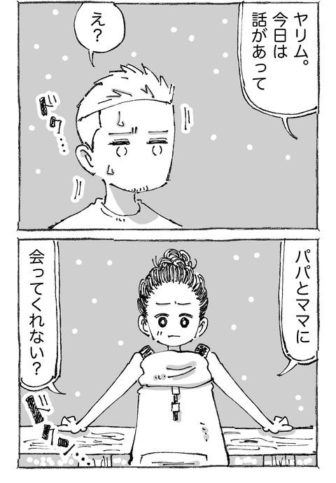 【青年と日本女子】1422
