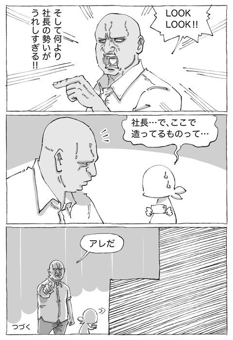 【アルミ工場】8