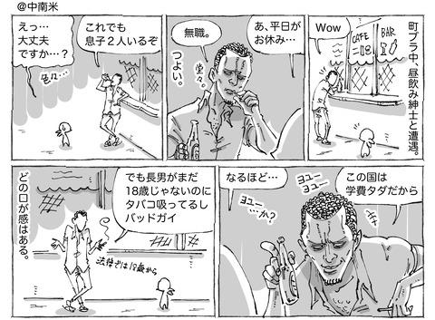 海外旅日記【167】①