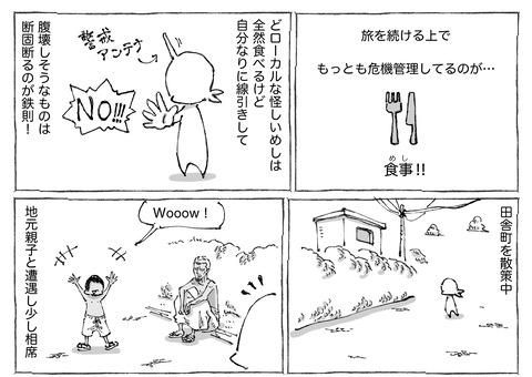 シビれめし【26】①1