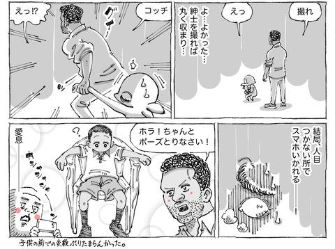 海外旅日記【176】②