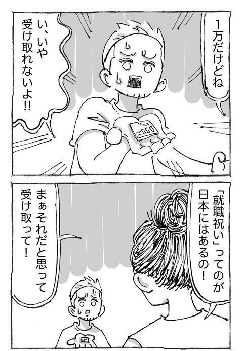 【青年と日本女子】1911