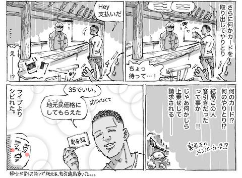 SNS漫画【99】②
