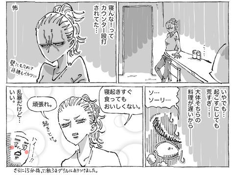 海外旅日記【118】②